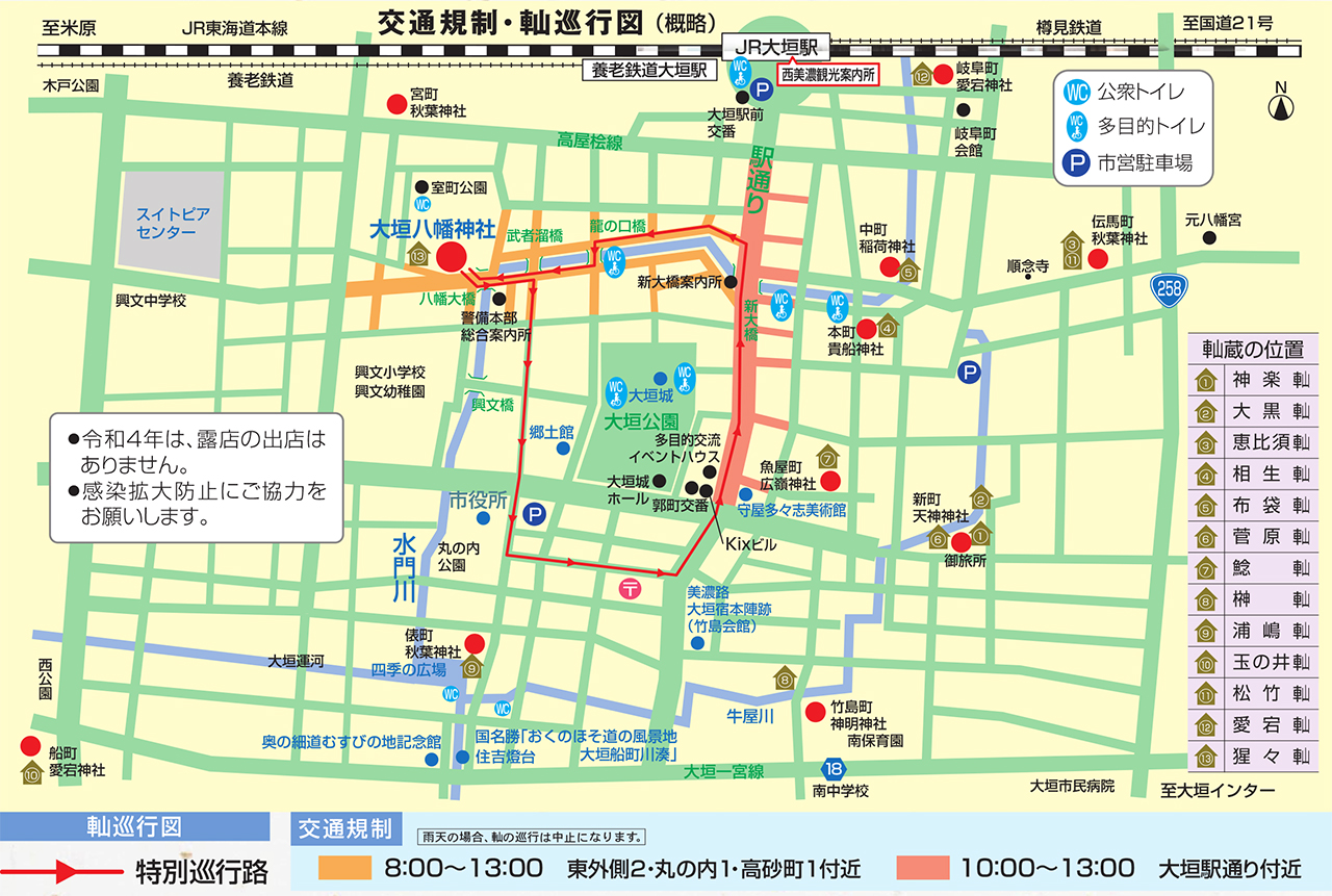 Traffic restrictions/yama route map