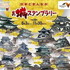 日本どまんなかお城スタンプラリー