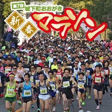 城下町おおがき新春マラソン