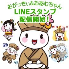 おがっきぃ&おあむちゃん LINEスタンプ配信開始!