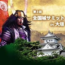 第3回 全国城サミット in 大垣
