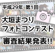 平成29年 第1回 大垣まつりフォトコンテスト審査結果発表!!