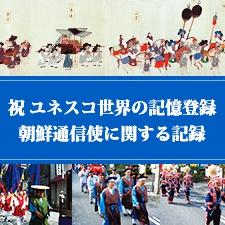 祝 ユネスコ世界の記憶登録 朝鮮通信使に関する記録